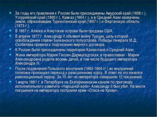 За годы его правления к России были присоединены Амурский край (1858 г.), Усс