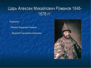 Царь Алексеи Михайлович Романов 1645-1676 гг. Родители: Михаил Федорович Ром