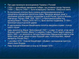 При царе произошло воссоединение Украины с Россией (1654 г.), дальнейшее заво