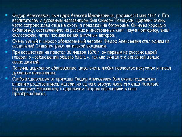 Федор Алексеевич, сын царя Алексея Михайловича, родился 30 мая 1661 г. Его во...