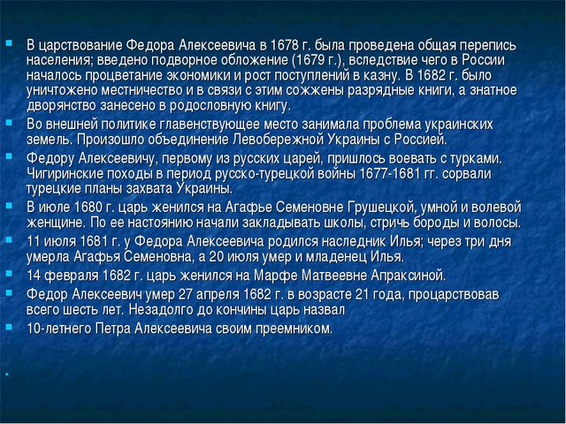 В царствование Федора Алексеевича в 1678 г. была проведена общая перепись на...