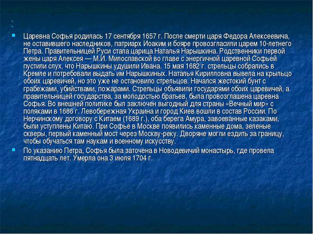 Царевна Софья родилась 17 сентября 1657 г. После смерти царя Федора Алексеев...