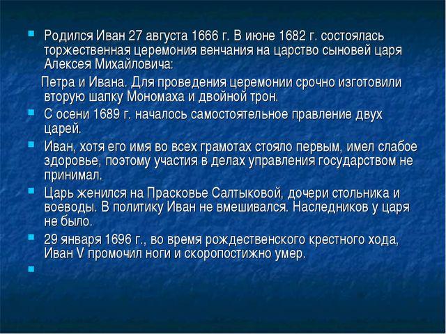 Родился Иван 27 августа 1666 г. В июне 1682 г. состоялась торжественная церем...