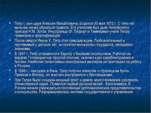 Петр I, сын царя Алексея Михайловича, родился 30 мая 1672 г. С пяти лет мальч...