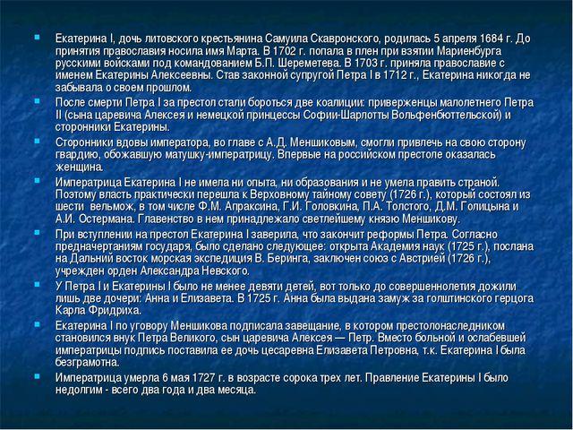 Екатерина I, дочь литовского крестьянина Самуила Скавронского, родилась 5 апр...