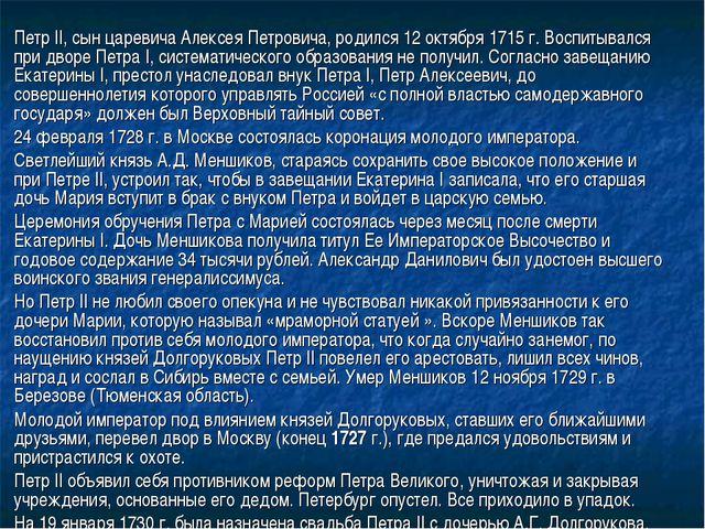 Петр II, сын царевича Алексея Петровича, родился 12 октября 1715 г. Воспитыва...