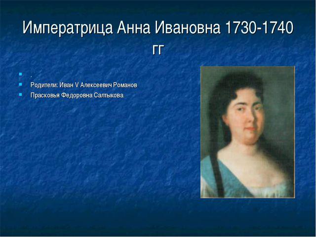 Императрица Анна Ивановна 1730-1740 гг . Родители: Иван V Алексеевич Романов...