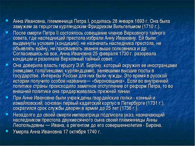 Анна Ивановна, племянница Петра I, родилась 28 января 1693 г. Она была замуже...
