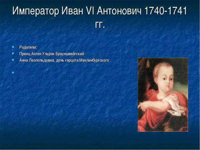 Император Иван VI Антонович 1740-1741 гг. Родители: Принц Антон Ульрих Браунш...