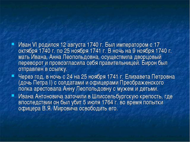 Иван VI родился 12 августа 1740 г. Был императором с 17 октября 1740 г. по 25...