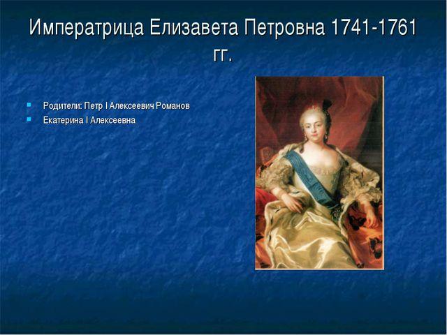 Императрица Елизавета Петровна 1741-1761 гг. Родители: Петр I Алексеевич Рома...