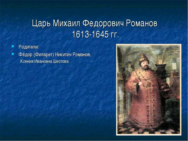 Царь Михаил Федорович Романов 1613-1645 гг. Родители: Фёдор (Филарет) Никити...