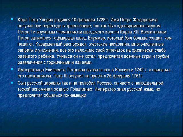 Карл Петр Ульрих родился 10 февраля 1728 г. Имя Петра Федоровича получил при...
