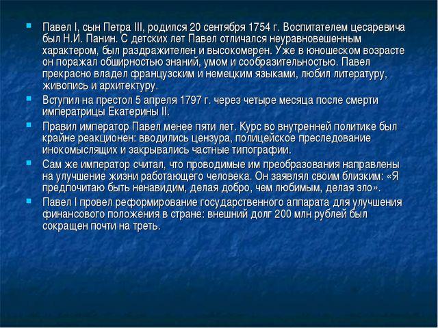 Павел I, сын Петра III, родился 20 сентября 1754 г. Воспитателем цесаревича б...