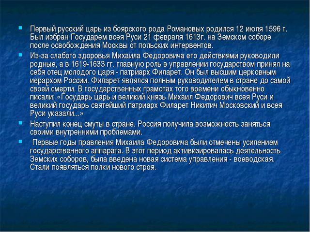 Первый русский царь из боярского рода Романовых родился 12 июля 1596 г. Был и...