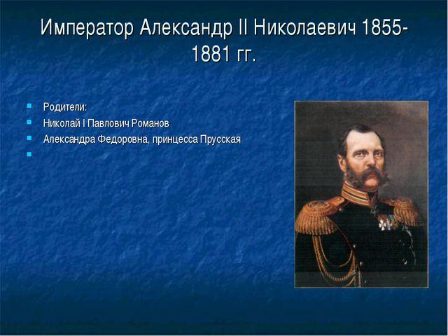 Император Александр II Николаевич 1855-1881 гг. Родители: Николай I Павлович...