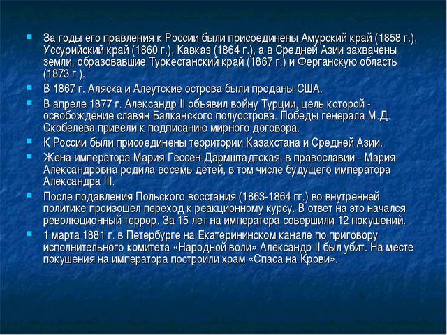 За годы его правления к России были присоединены Амурский край (1858 г.), Усс...