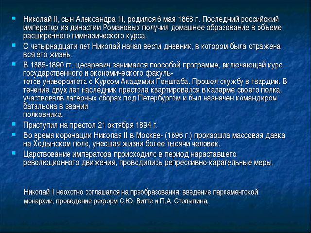 Николай II, сын Александра III, родился 6 мая 1868 г. Последний российский им...