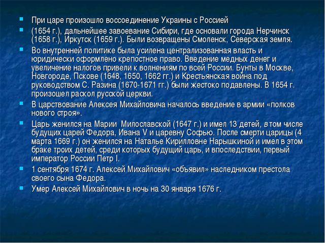 При царе произошло воссоединение Украины с Россией (1654 г.), дальнейшее заво...