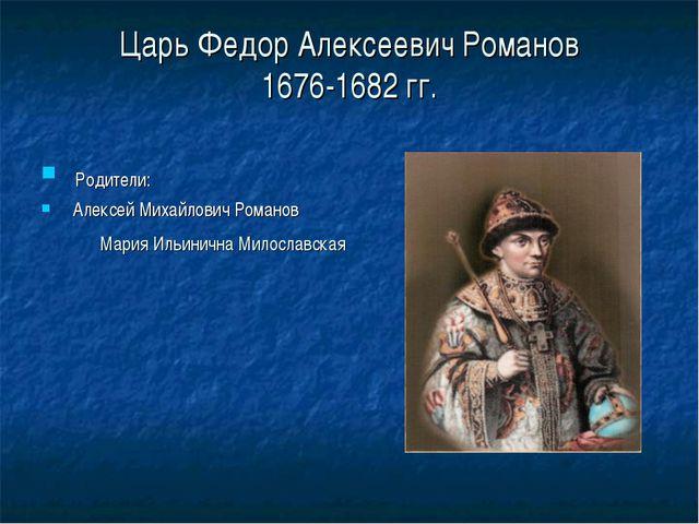 Царь Федор Алексеевич Романов 1676-1682 гг. Родители: Алексей Михайлович Ром...