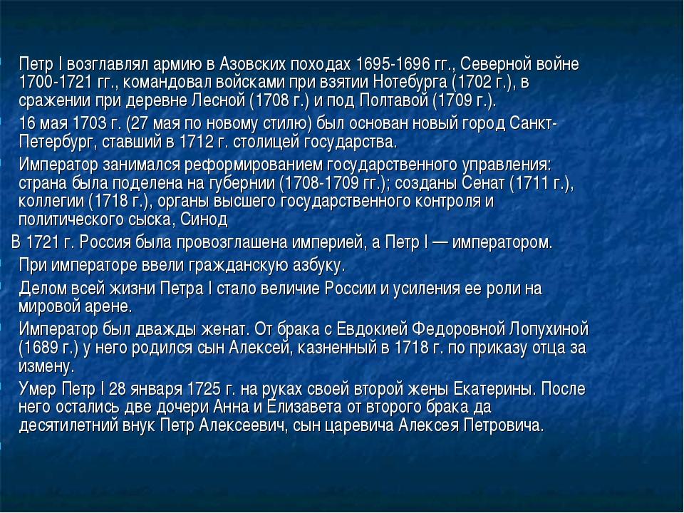 Петр I возглавлял армию в Азовских походах 1695-1696 гг., Северной войне 1700...