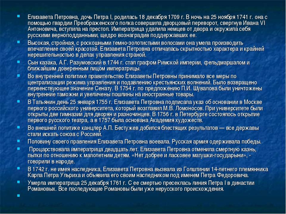 Елизавета Петровна, дочь Петра I, родилась 18 декабря 1709 г. В ночь на 25 но...