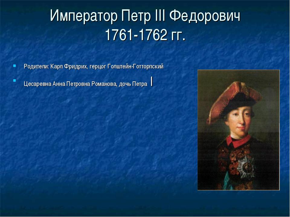 Император Петр III Федорович 1761-1762 гг. Родители: Карл Фридрих, герцог Гол...