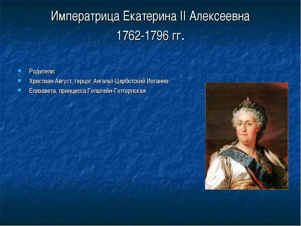Императрица Екатерина II Алексеевна 1762-1796 гг. Родители: Христиан-Август,...