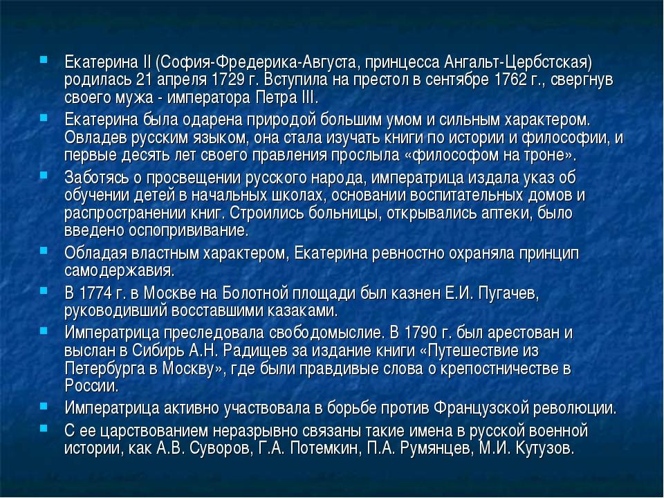 Екатерина II (София-Фредерика-Августа, принцесса Ангальт-Цербстская) родилась...