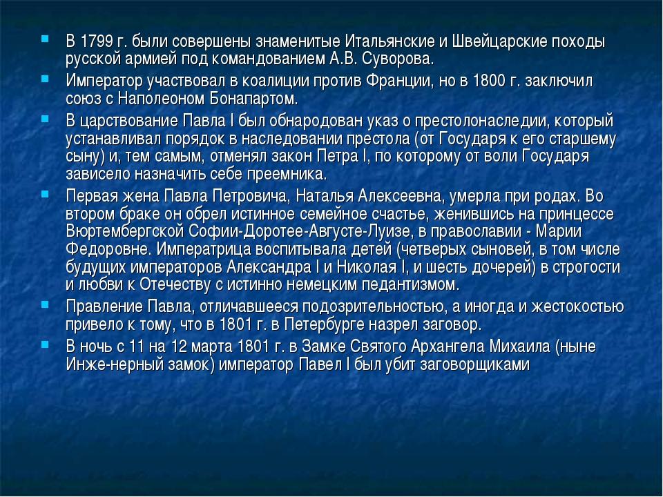В 1799 г. были совершены знаменитые Итальянские и Швейцарские походы русской...