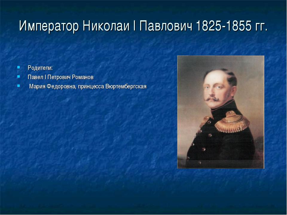 Император Николаи I Павлович 1825-1855 гг. Родители: Павел I Петрович Романов...