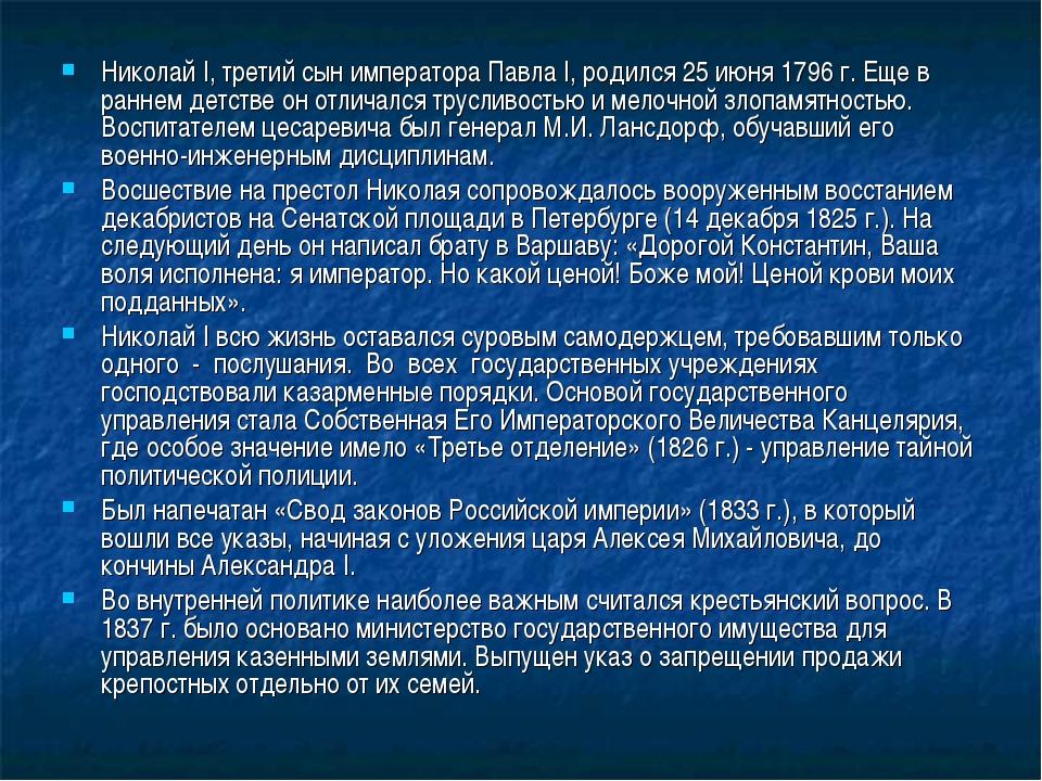 Николай I, третий сын императора Павла I, родился 25 июня 1796 г. Еще в ранне...