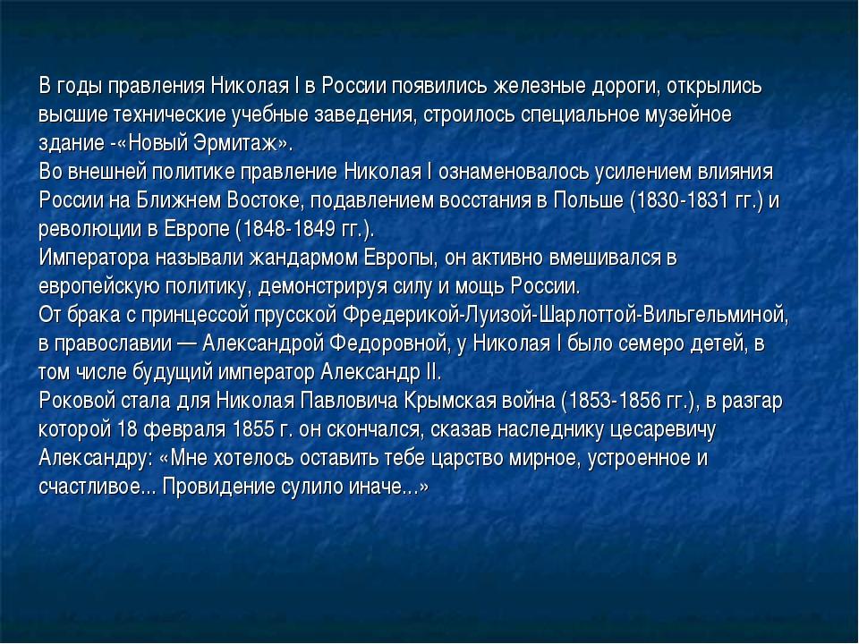 В годы правления Николая I в России появились железные дороги, открылись высш...