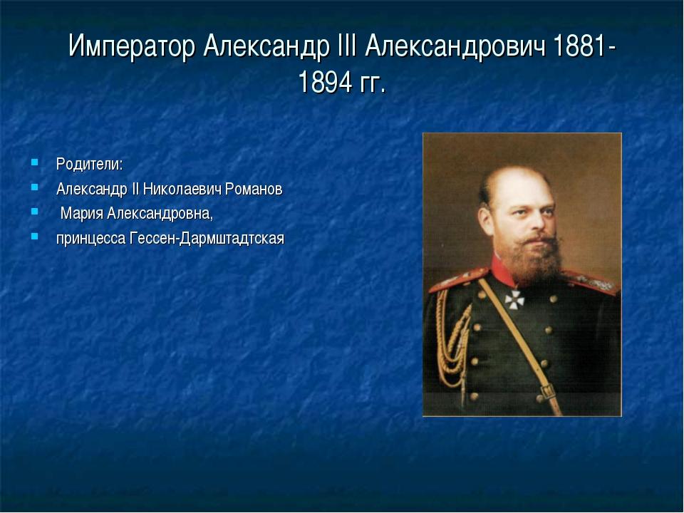 Император Александр III Александрович 1881-1894 гг. Родители: Александр II Ни...