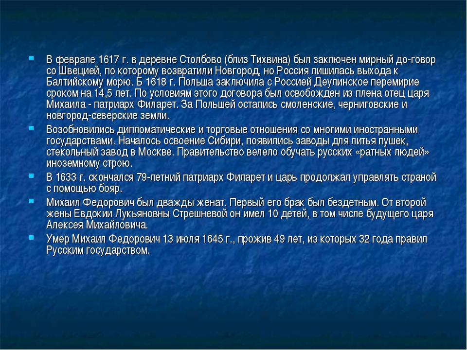 В феврале 1617 г. в деревне Столбово (близ Тихвина) был заключен мирный дог...
