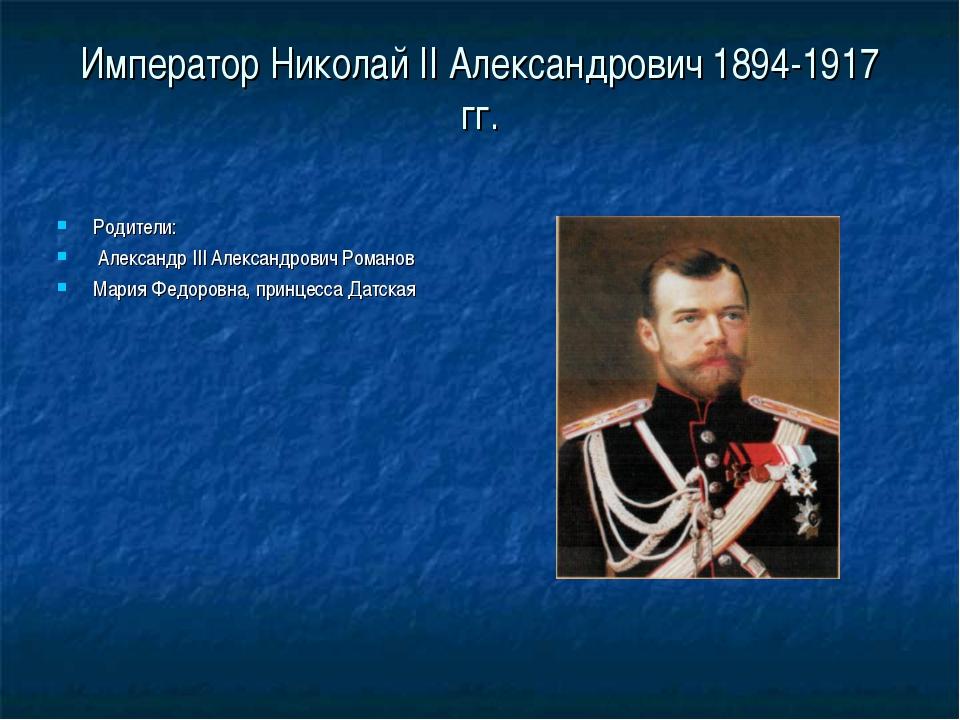 Император Николай II Александрович 1894-1917 гг. Родители: Александр III Алек...