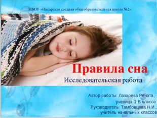 Автор работы: Лазарева Рената, ученица 1 Б класса. Руководитель: Тамбовцева