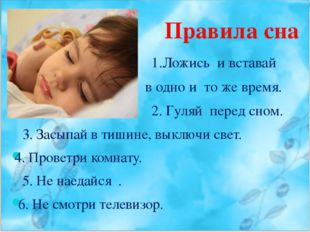 Правила сна 1.Ложись и вставай в одно и то же время. 2. Гуляй перед сном. 3.