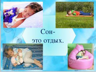 Сон- это отдых.