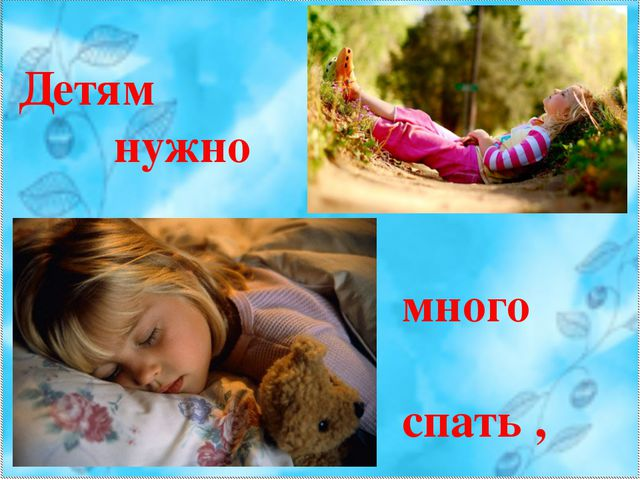 много спать , Детям нужно