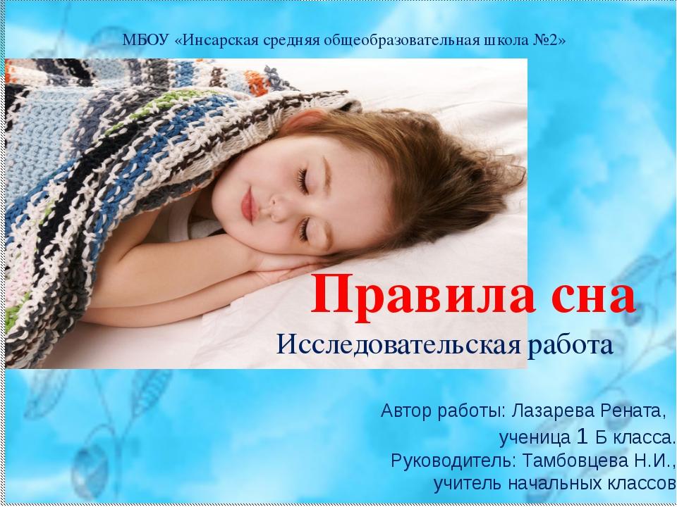 Автор работы: Лазарева Рената, ученица 1 Б класса. Руководитель: Тамбовцева...