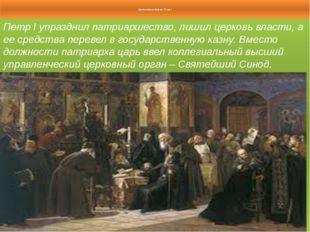 Церковная реформа Петра I Петр I упразднил патриаршество, лишил церковь влас