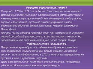 Социальные реформы Петра I Реформа образования Петра I В период с 1700 по 17