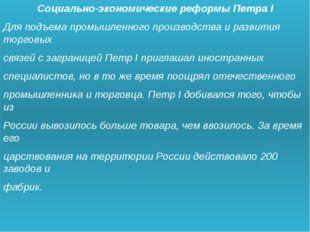 Социально-экономические реформы Петра I Для подъема промышленного производст