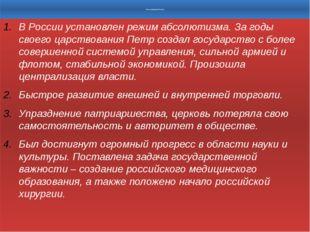 Итоги реформ Петра I В России установлен режим абсолютизма. За годы своего ц