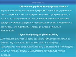 Административные реформы Петра I Областная (губернская) реформа Петра I Круп