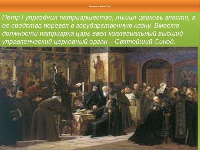 Церковная реформа Петра I Петр I упразднил патриаршество, лишил церковь влас...