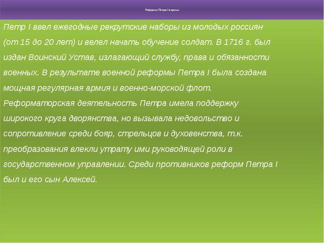 Реформы Петра I в армии Петр I ввел ежегодные рекрутские наборы из молодых р...