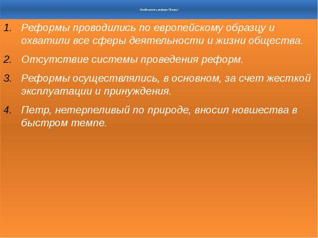 Особенности реформ Петра I Реформы проводились по европейскому образцу и охв...