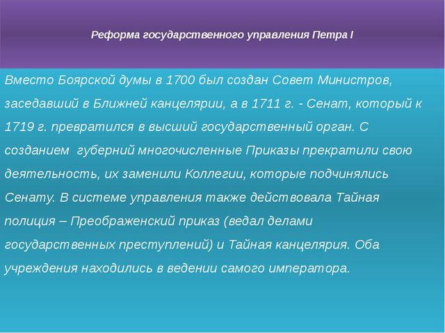 Реформа государственного управления Петра I Вместо Боярской думы в 1700 был...